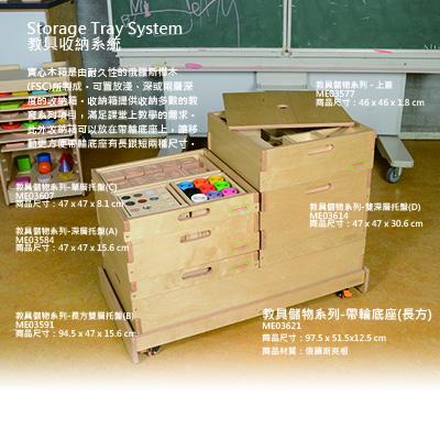 ME03621-教具儲物系列-帶輪底座(長方)